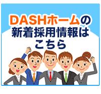 DASHホーム採用情報