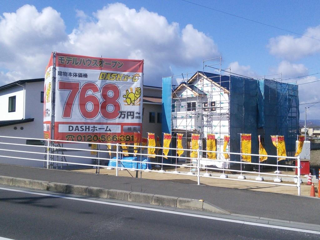 DASHホーム_モデルハウス1号